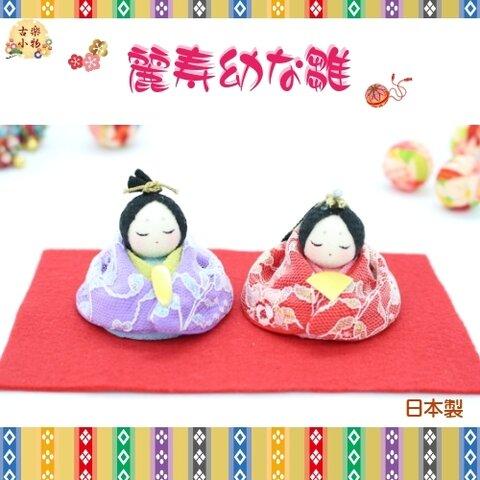 麗寿幼な雛 co-0017 送料無料 和小物 和雑貨 手作り 置物 雛祭り 人形 日本製 男女 ペア 幼な雛 ちりめん