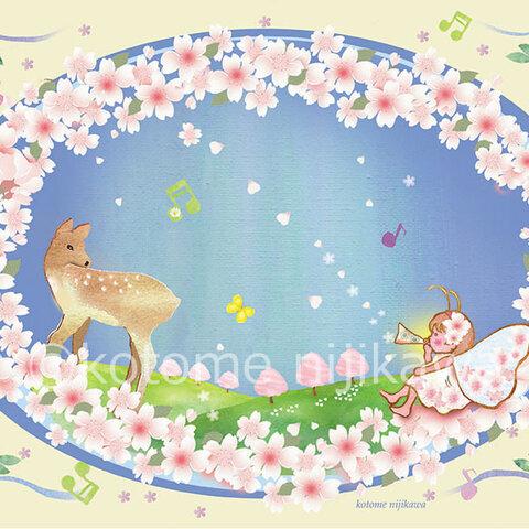 桜のイラスト「春の足音」