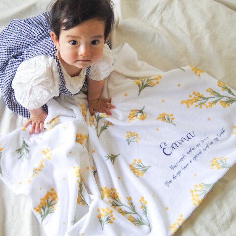 【blanket】ミモザ柄ブランケット*名入れ*出産祝い