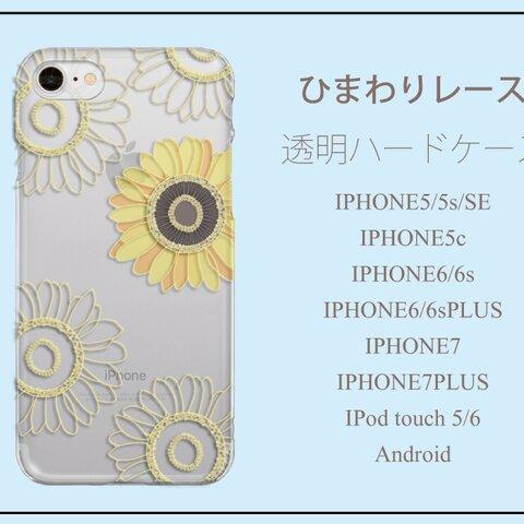 ひまわり・レース クリアハードケース iPhone Android iPod touchi 対応