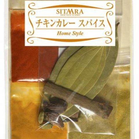 シターラ青山のチキンカレースパイスセット(レシピ付き)【青山のインド料理レストラン・シターラ】