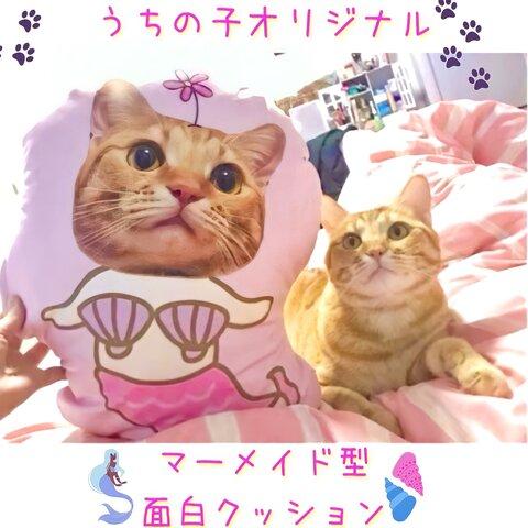 【うちの子面白クッション】うちの子のお気に入り写真で作るペットのオーダーメイドクッション🧜♀️マーメイド型/ピンク色