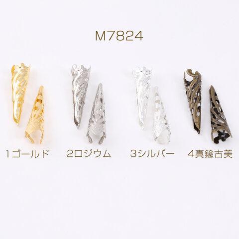 M7824-4  90g  最安値挑戦中!ビーズキャップパーツ メタル花座パーツ 座金 フラワーチャームパーツ 8×36mm  3×30g(約60ヶ)