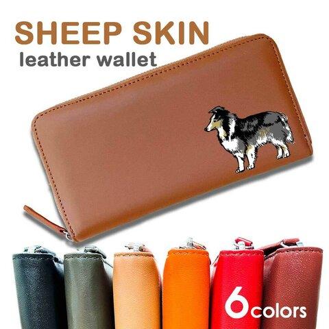 【 シェットランドシープドッグ 】 羊革 ラウンドファスナー 長財布 本革 シープレザー シープスキン 札入れ カードポケット