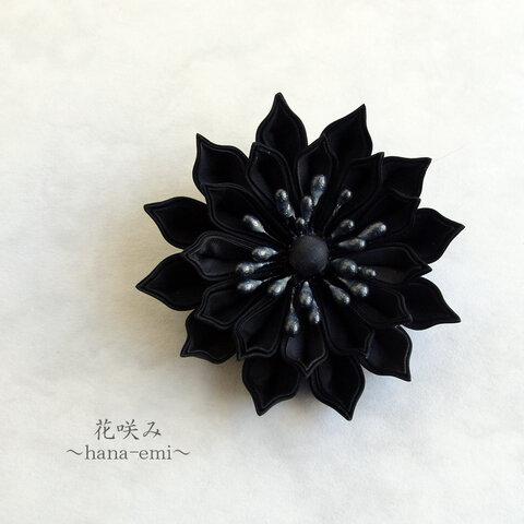 花咲み 黒の花コサージュ つまみ細工《ブラックフォーマル、男女兼用》