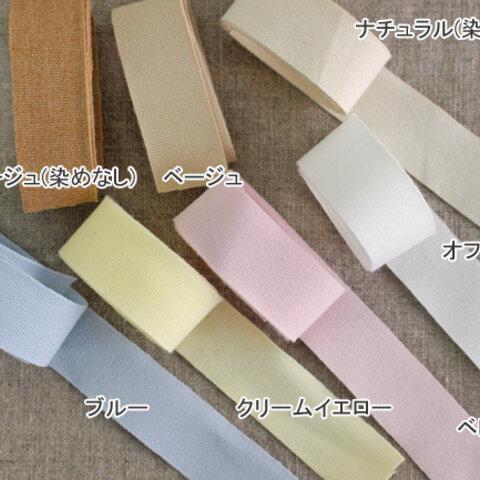 【7色/5m巻】9mm・12mm18mm No,1101(200)オーガニックコットン 平テープ コットンリボン 平織り/5m巻