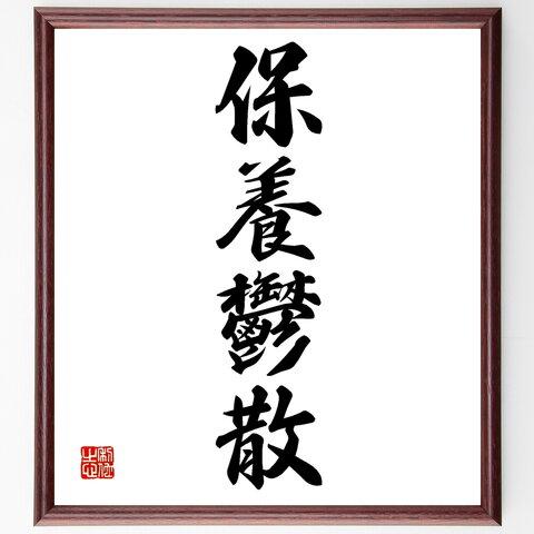 四字熟語書道色紙「保養鬱散」額付き/受注後直筆(Z6752)