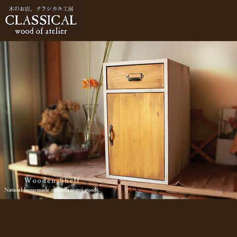 【送料無料】アンティーク風 扉とボックス付き 置き型 シェルフ ホワイト&ライトオーク