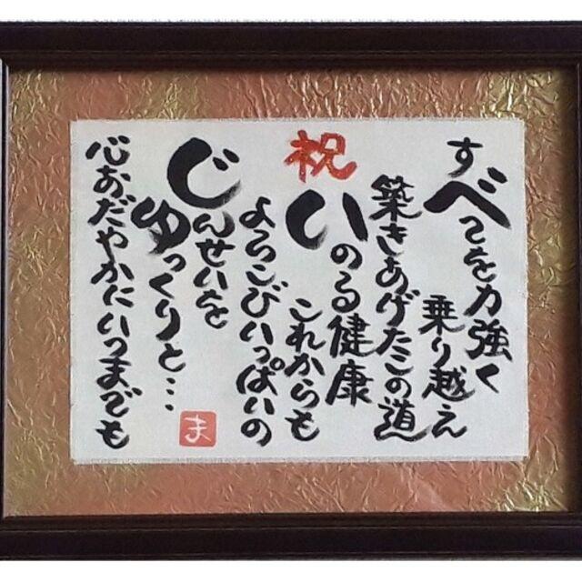 米寿お祝いプレゼント