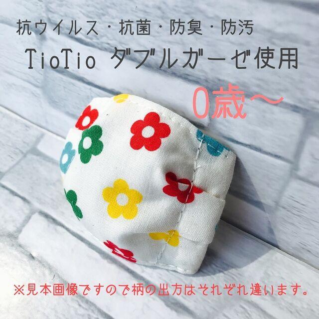 tiotio ダブル ガーゼ