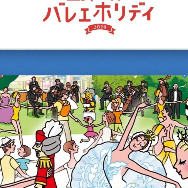 上野 の 森 バレエ ホリデイ 2020