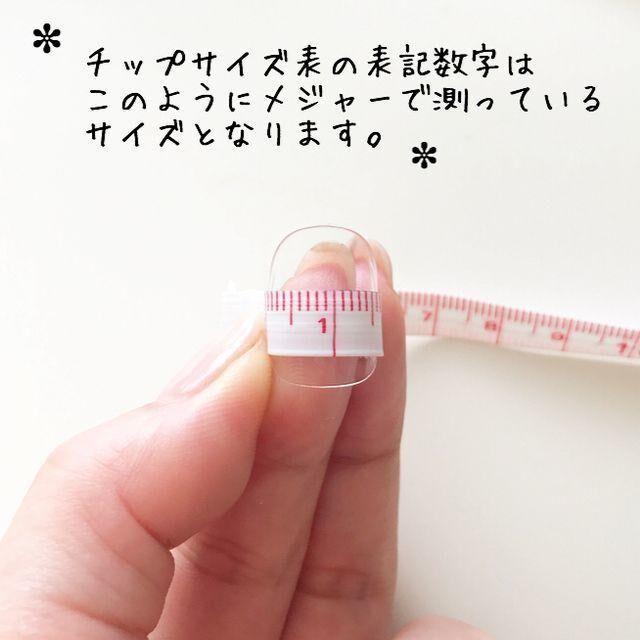 ネイル チップ サイズ 測り 方