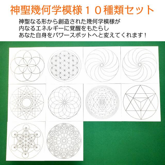 願いが叶う?!神聖幾何学模様の塗り絵用台紙10種類10枚セット ...