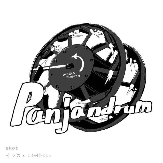 パン ジャン ドラム