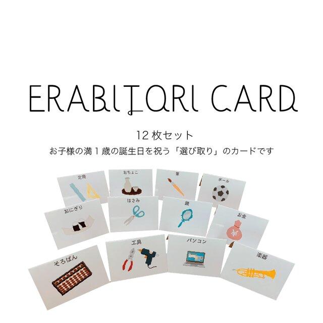 1 歳 選び 取り カード